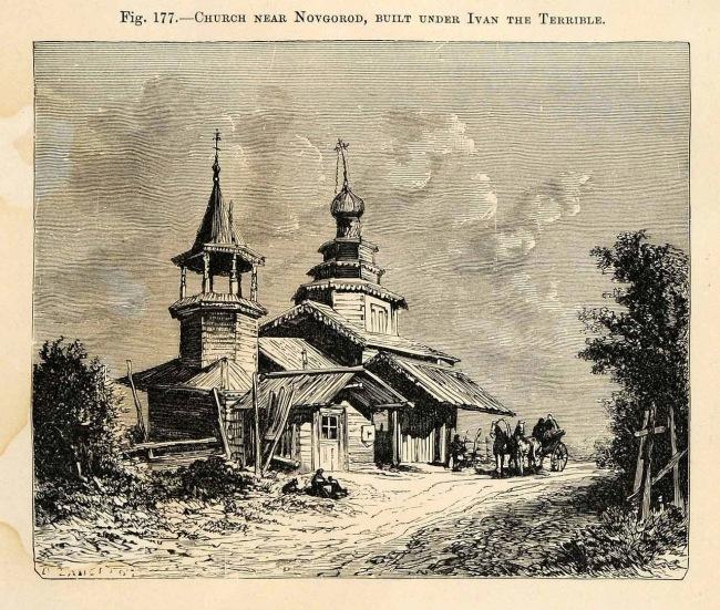 Церковь возле Новгорода, построенная Иваном Грозным